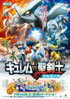 Pokemon Best Wishes! Season 2: Kyurem vs. Seikenshi