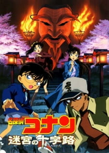 Detective Conan Movie 07: Crossroad in the Ancient Capital