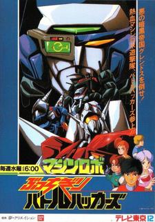 Machine Robo: Butchigiri Battle Hackers