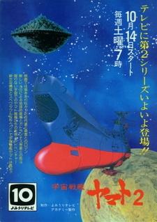Uchuu Senkan Yamato 2