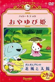 Hello Kitty no Oyayubi-hime (OVA)