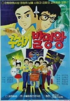 Kkureogi Balmyeongwang