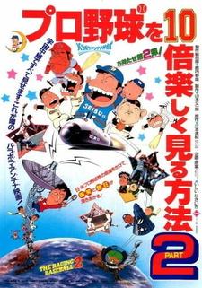 Pro Yakyuu wo 10-bai Tanoshiku Miru Houhou Part 2