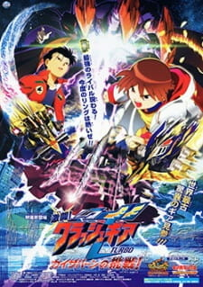 Gekitou! Crush Gear Turbo: Kaizabaan no Chousen