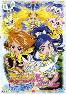 Futari wa Precure: Max Heart Movie 2 - Yukizora no Tomodachi