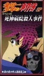 Kindaichi Shounen no Jikenbo: Shinigami Byouin Satsujin Jiken