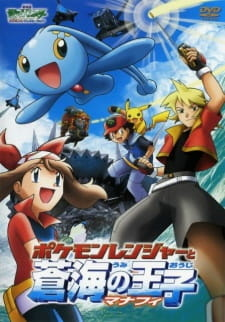 Pokemon Advanced Generation: Pokemon Ranger to Umi no Ouji Manaphy