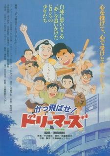 Kattobase! Dreamers: Carp Tanjou Monogatari