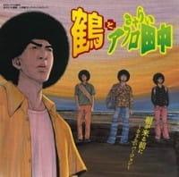 Asa ga Kuru mae ni: Sasurai Version