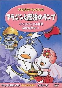 Ahiru no Pekkle no Aladdin to Mahou no Lamp