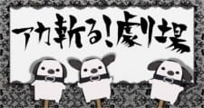 AkaKill! Gekijou