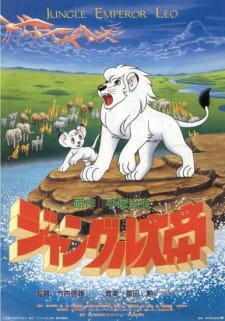 Jungle Taitei (1989)