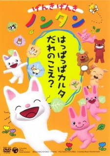 Genki Genki Non-tan (2004)