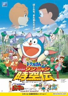 Doraemon Movie 25: Nobita no Wan Nyan Jikuuden