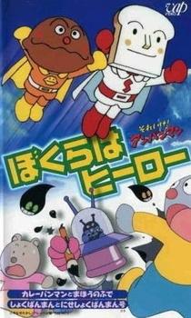 Sore Ike! Anpanman: Bokura wa Hero