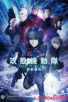 Koukaku Kidoutai: Shin Movie