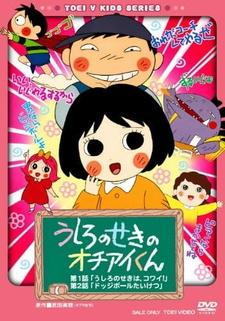 Ushiro no Seki no Ochiai-kun