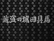Baguda-jou no Touzoku