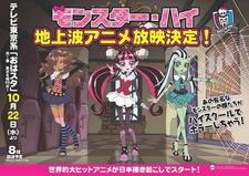 Monster High: Kowa-ike Girls