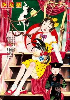 Chika Gentou Gekiga: Shoujo Tsubaki