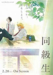 Doukyuusei (Movie)