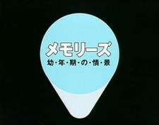 Memories: Younenki no Joukei
