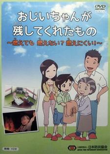 Ojiichan ga Nokoshite Kureta Mono: Moetemo Moenai? Moenikui!