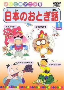 Nihon no Otogibanashi