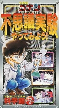 Detective Conan: Let's Try a Curious Experiment!