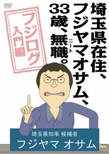 Saitama-ken Zaijuu, Fujiyama Osamu, 33-sai, Mushoku (NEET).: Fujilog Nyuumon-hen