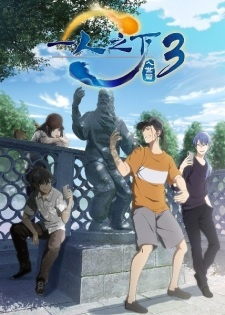Hitori no Shita: The Outcast 3rd Season