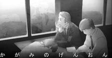 Kagami no Genon