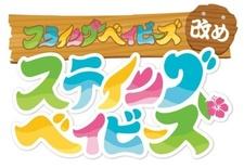 Hulaing Babies Aratame - Staying Babies: Chikyuu wo Mamore! Staying Babies with Yuusha Hayami-san