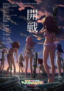 Alice Gear Aegis: Doki! Actress Darake no Mermaid Grand Prix♥