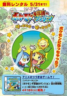 Pokemon Fushigi no Dungeon: Toki no Tankentai, Yami no Tankentai