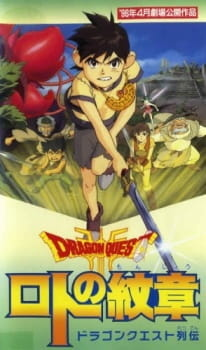 Dragon Quest Retsuden: Roto no Monshou