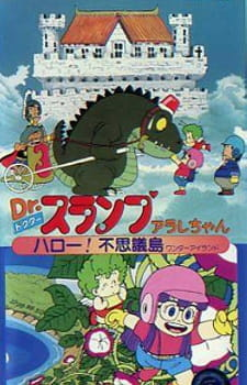 Dr. Slump Movie 01: Arale-chan Hello! Fushigi Shima