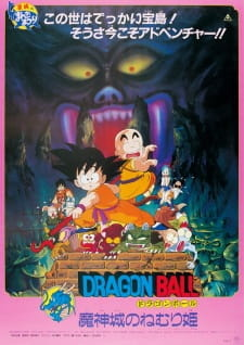 Dragon Ball Movie 2: Majinjou no Nemuri Hime