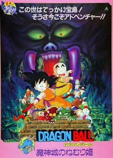 Dragon Ball Movie 2: Majinjou no Nemuri Hime