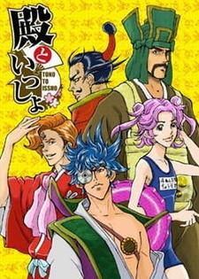 Tono to Issho: Ippunkan Gekijou