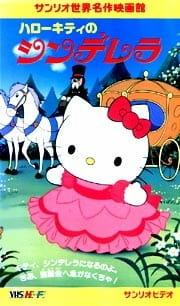 Hello Kitty no Cinderella
