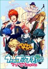 Uta no☆Prince-sama♪: Maji Love 1000%