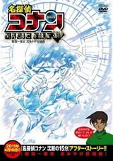 Detective Conan Magic File 5: Niigata - Tokyo Omiyage Capriccio