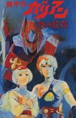 Kikou Kai Galient OVA