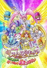 Suite Precure♪ Movie: Torimodose! Kokoro ga Tsunagu Kiseki no Melody♪