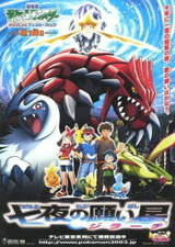 Pokemon Movie 06: Nanayo no Negaiboshi Jirachi