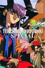 Tenchi Muyou! Ryououki: Omatsuri Zenjitsu no Yoru!