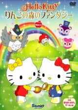 Hello Kitty: Ringo no Mori no Fantasy