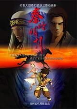 Qin Shi Ming Yue: Ye Jin Tianming
