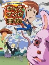 Masuda Kousuke Gekijou Gag Manga Biyori